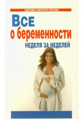 Всё о беременности. Неделя за неделей = Speaking of Pregnancy