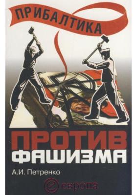 Прибалтика против фашизма : Советские прибалтийские дивизии в Великой Отечественной войне