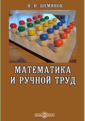 Математика и ручной труд: пособие
