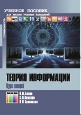 Теория информации. Курс лекций: учебное пособие для вузов