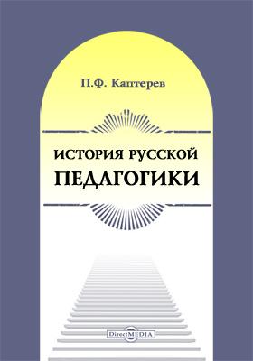 История русской педагогики