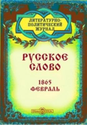 Русское слово: журнал. 1865. Февраль
