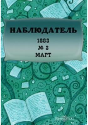 Наблюдатель: журнал. 1883. № 3, Март