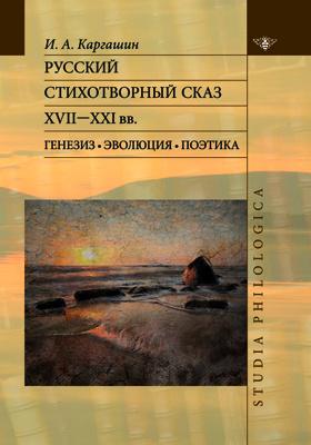 Русский стихотворный сказ XVII - X X I вв. : Генезис. Эволюция. Поэтика: монография