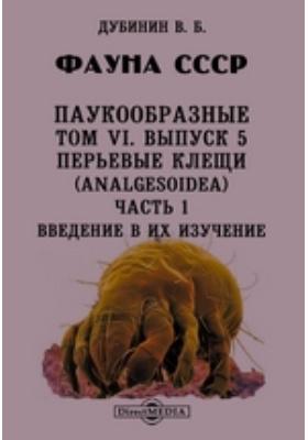 Фауна СССР. Паукообразные. Перьевые клещи (Analgesoidea). Т. VI, Вып. 5, Ч. 1. Введение в их изучение
