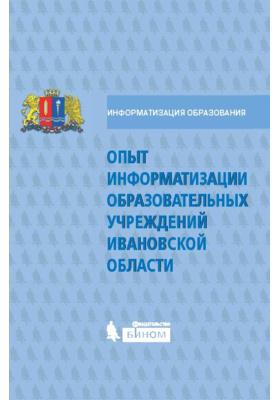 Опыт информатизации образовательных учреждений Ивановской области. Методический сборник