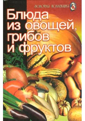 Блюда из овощей, грибов и фруктов : Сборник