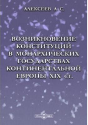 Возникновение конституций в монархических государствах континентальной Европы XIX ст, Ч. первая