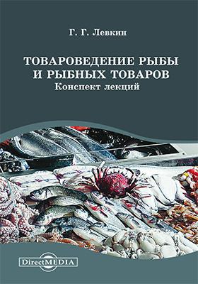 Товароведение рыбы и рыбных товаров : конспект лекций: курс лекций