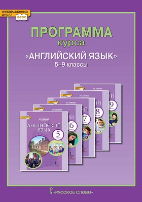Программа курса «Английский язык». 5—9 классы
