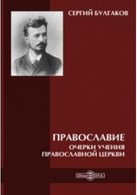 Православие. Очерки учения православной церкви: публицистика