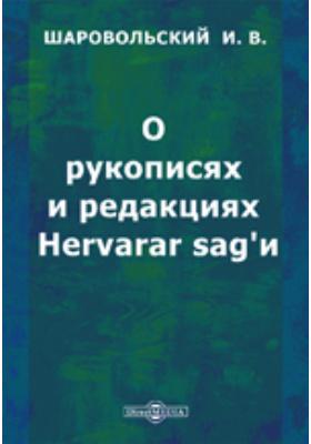 О рукописях и редакциях Hervarar sag'и