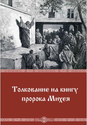 Толкование на книгу пророка Михея
