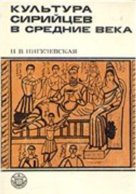Культура сирийцев в средние века