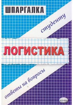 Шпаргалка по логистике : 3-е издание, стереотипное