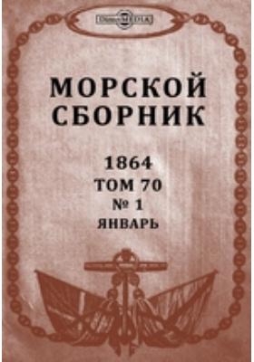 Морской сборник. 1864. Т. 70, № 1, Январь