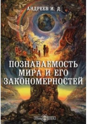 Познаваемость мира и его закономерностей