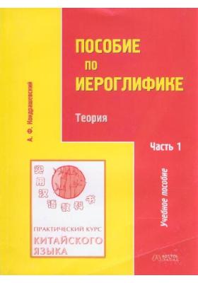 Практический курс китайского языка. Пособие по иероглифике. В 2-х частях. Часть 1. Теория : 5-е издание