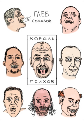 Король психов: художественная литература