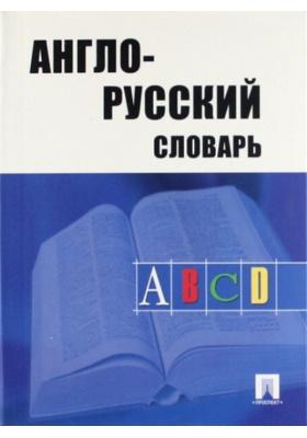 Англо-русский словарь : Более 25 000 слов