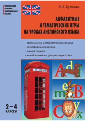 Алфавитные и тематические игры на уроках английского языка: 2–4 классы
