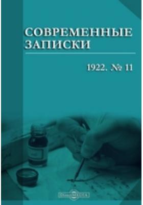 Современные записки: журнал. 1922. № 11