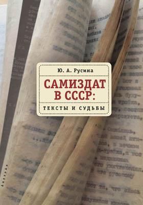 Самиздат в СССР : тексты и судьбы: монография