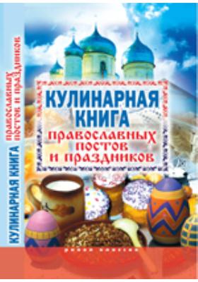 Кулинарная книга-календарь православных постов