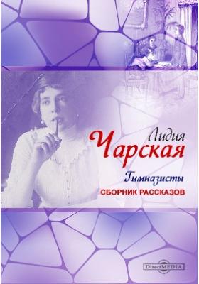 Гимназисты : сборник рассказов: художественная литература