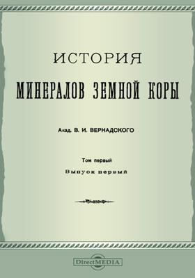 История минералов земной коры. Том 1, Выпуск 1