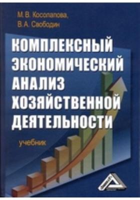 Комплексный экономический анализ хозяйственной деятельности: учебник