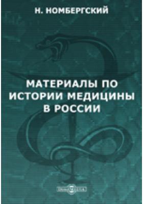 Материалы по истории медицины в России: монография