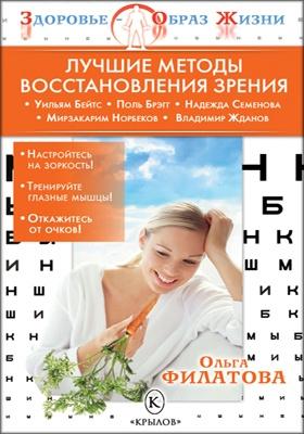 Лучшие методы восстановления зрения: научно-популярное издание