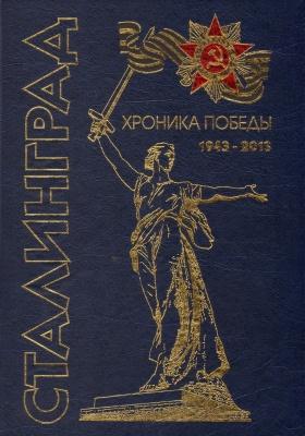 Сталинград. Хроника победы