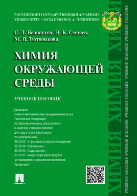 Химия окружающей среды: учебное пособие