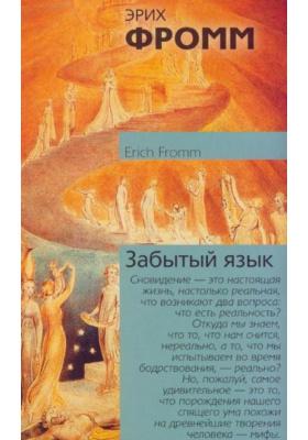 Забытый язык = The Forgotten Language : Введение в науку понимания снов, сказок, мифов
