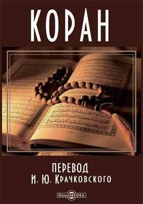 Коран. Перевод И. Ю. Крачковского: духовно-просветительское издание