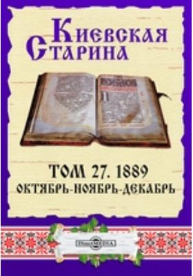 Киевская Старина. 1889. Т. 27, Октябрь-ноябрь-декабрь