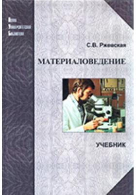 Материаловедение: учебник для вузов
