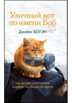Уличный кот по имени Боб. Как человек и кот обрели надежду на улицах Лондона: художественная литература
