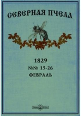 Северная пчела: журнал. 1829. №№ 15-26, Февраль