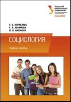 Социология: учебное пособие