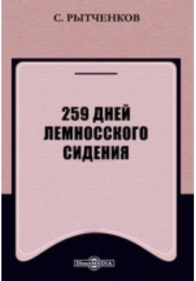 259 дней Лемносского сидения: документально-художественная