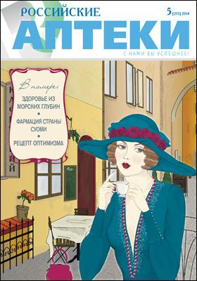Российские аптеки: журнал. 2014. № 5(255)