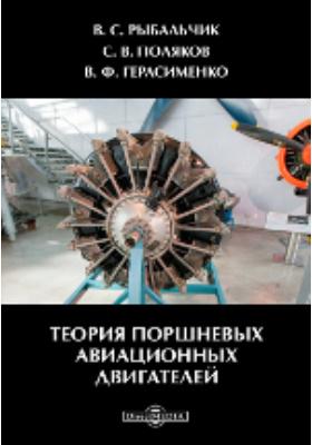 Теория поршневых авиационных двигателей
