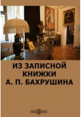 Из записной книжки А. П. Бахрушина: документально-художественная литература