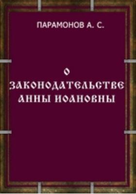 О законодательстве Анны Иоановны