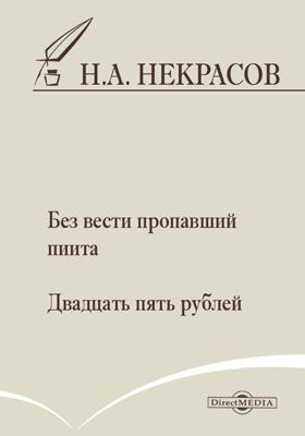Без вести пропавший пиита. Двадцать пять рублей: художественная литература