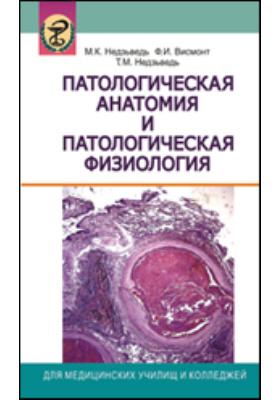 Патологическая анатомия и патологическая физиология: учебник