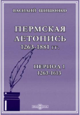 Пермская летопись 1263-1881 гг. Первый период. 1263-1613 гг